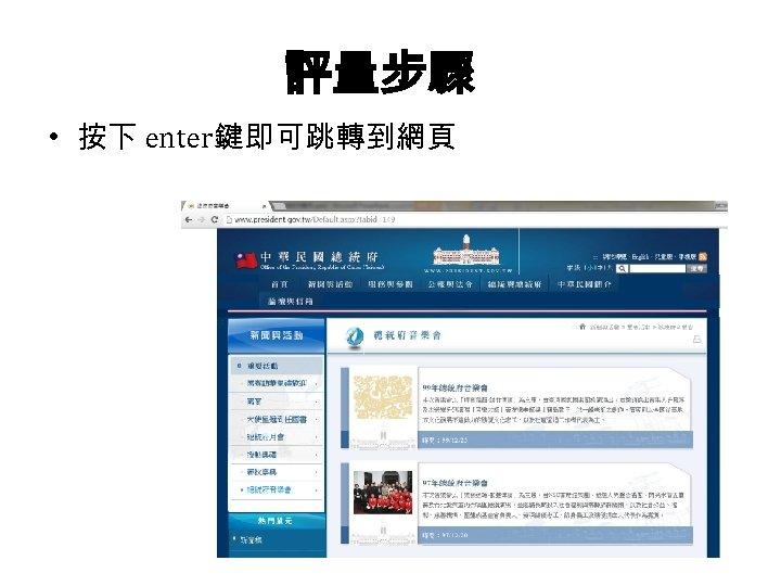 評量步驟 • 按下 enter鍵即可跳轉到網頁