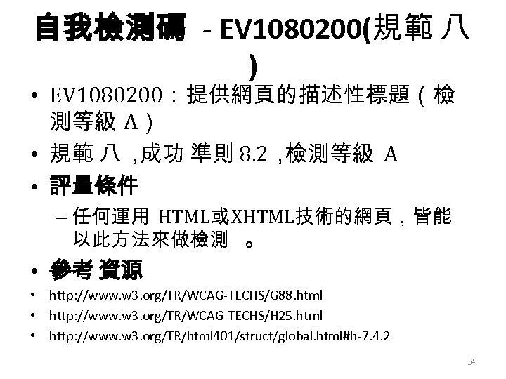 自我檢測碼 - EV 1080200(規範 八 ) • EV 1080200:提供網頁的描述性標題(檢 測等級 A) • 規範 八