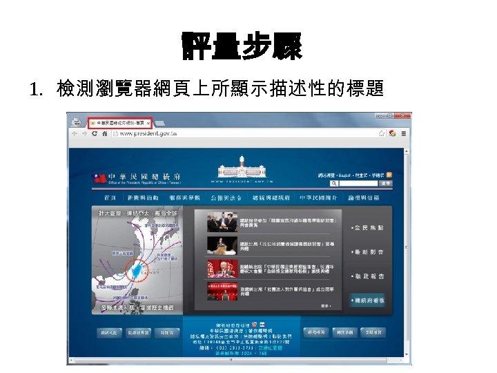 評量步驟 1. 檢測瀏覽器網頁上所顯示描述性的標題