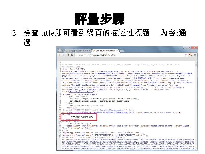 評量步驟 3. 檢查 title即可看到網頁的描述性標題 過 內容 : 通