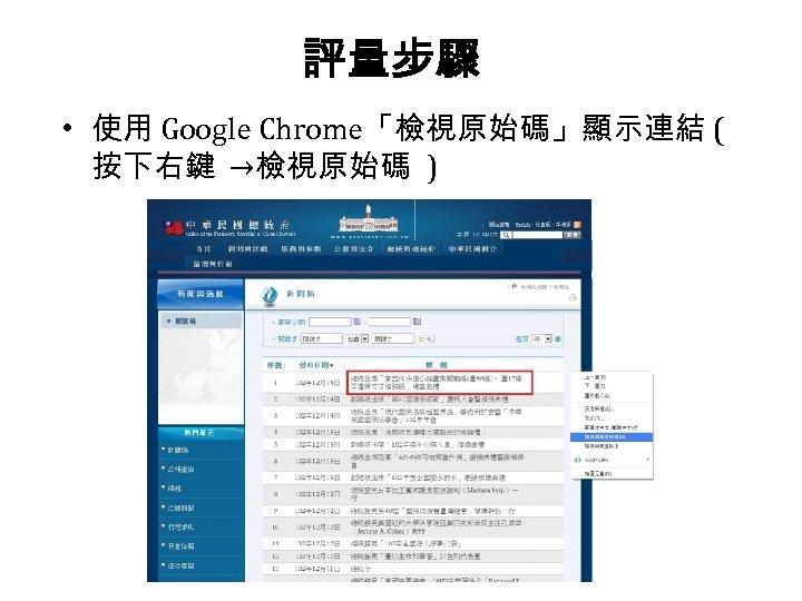 評量步驟 • 使用 Google Chrome「檢視原始碼」顯示連結 ( 按下右鍵 →檢視原始碼 )