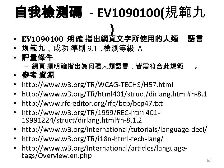 自我檢測碼 - EV 1090100(規範九 ) • EV 1090100: 明確 指出網頁文字所使用的人類 • 規範九,成功 準則 9.