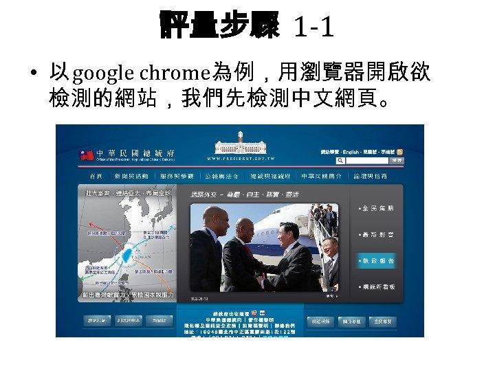 評量步驟 1 -1 • 以 google chrome為例,用瀏覽器開啟欲 檢測的網站,我們先檢測中文網頁。