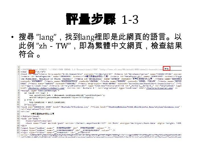 """評量步驟 1 -3 • 搜尋 """"lang"""",找到lang裡即是此網頁的語言。以 此例 """"zh- TW"""",即為繁體中文網頁,檢查結果 符合 。"""