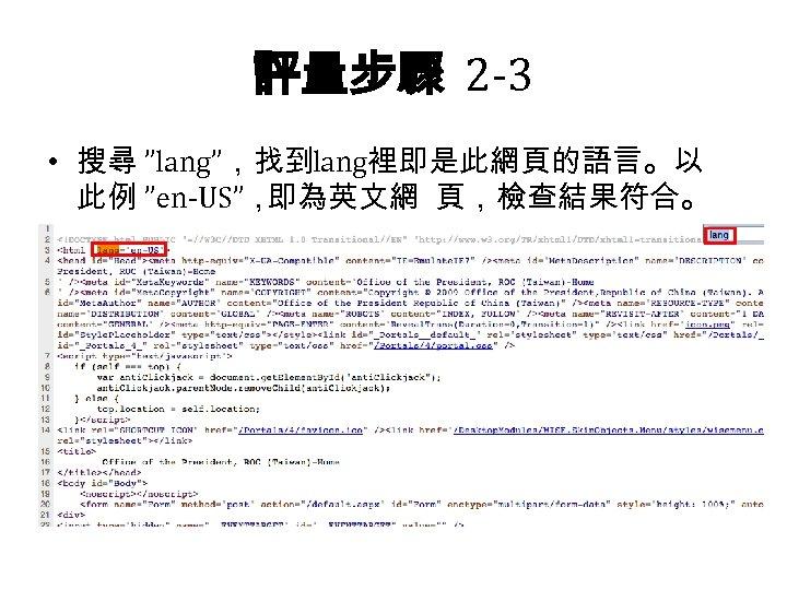 """評量步驟 2 -3 • 搜尋 """"lang"""",找到lang裡即是此網頁的語言。以 此例 """"en-US"""", 即為英文網 頁,檢查結果符合。"""