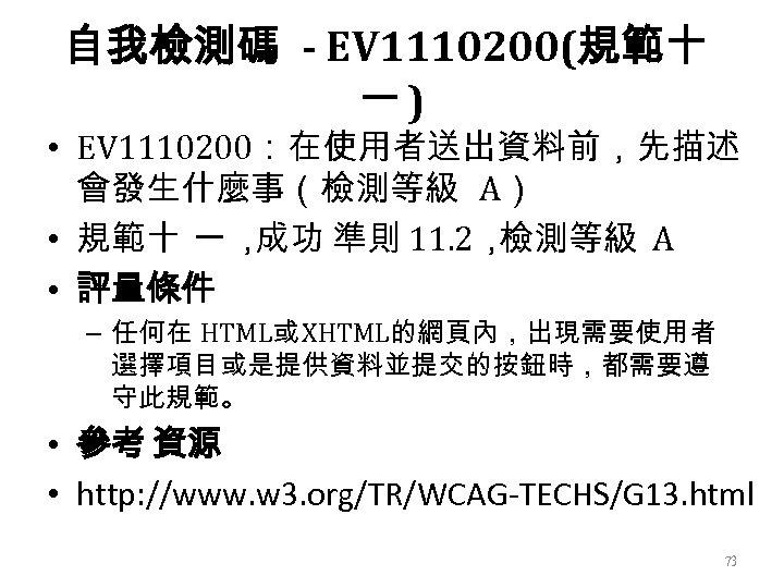 自我檢測碼 - EV 1110200(規範十 一) • EV 1110200:在使用者送出資料前,先描述 會發生什麼事(檢測等級 A) • 規範十 一 ,