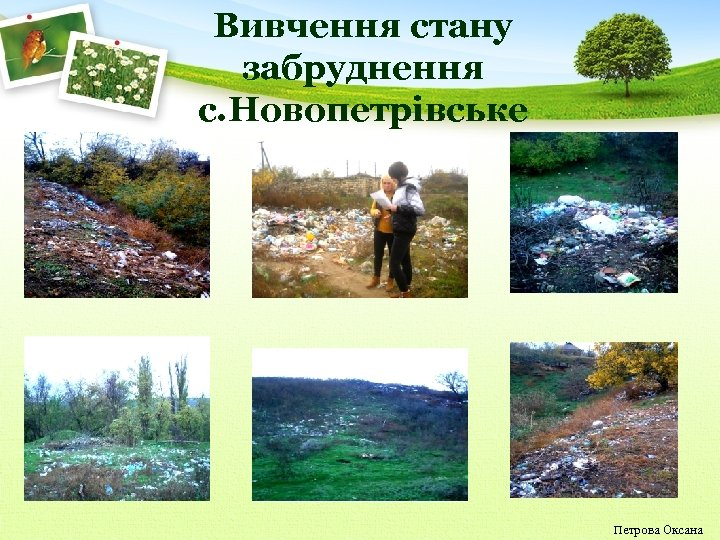 Вивчення стану забруднення с. Новопетрівське Петрова Оксана