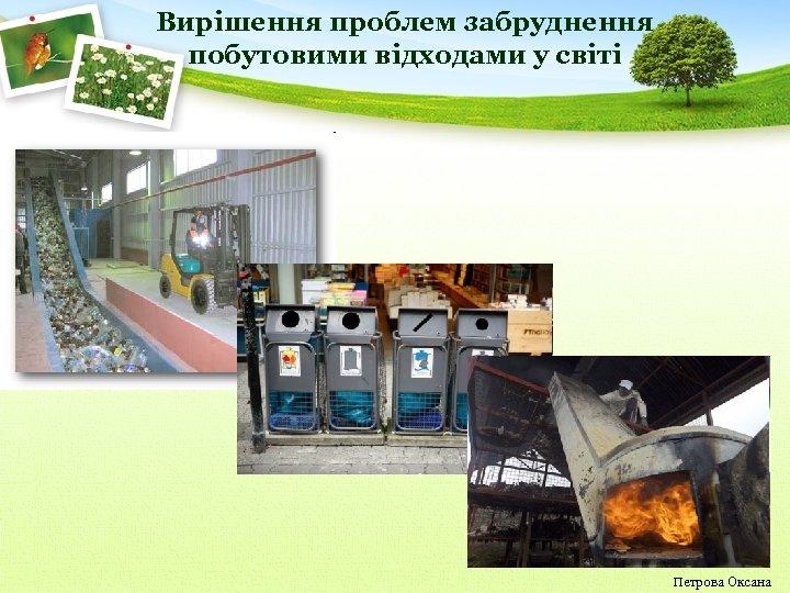 Вирішення проблем забруднення побутовими відходами у світі Петрова Оксана