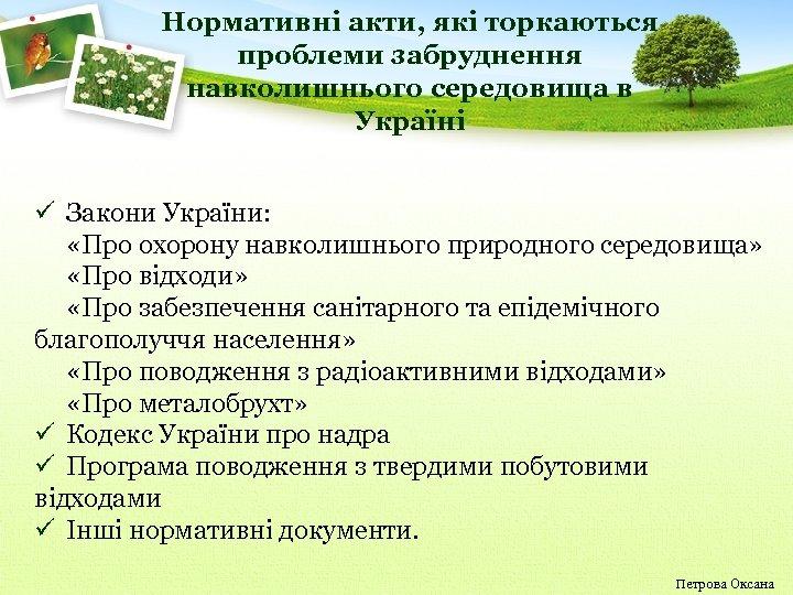 Нормативні акти, які торкаються проблеми забруднення навколишнього середовища в Україні ü Закони України: «Про