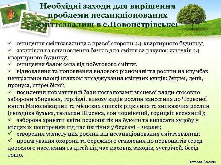 Необхідні заходи для вирішення проблеми несанкціонованих сміттєзвалищ в с. Новопетрівське: ü очищення сміттєзвалища з