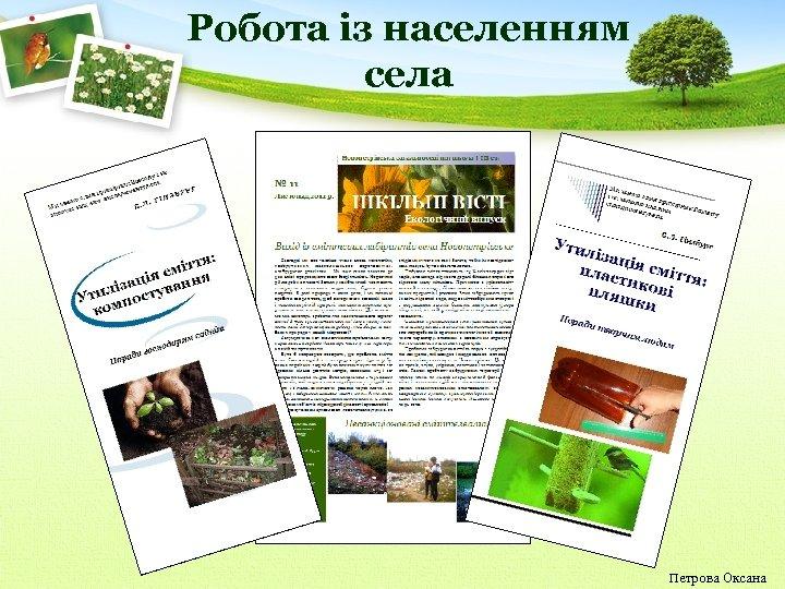 Робота із населенням села Петрова Оксана
