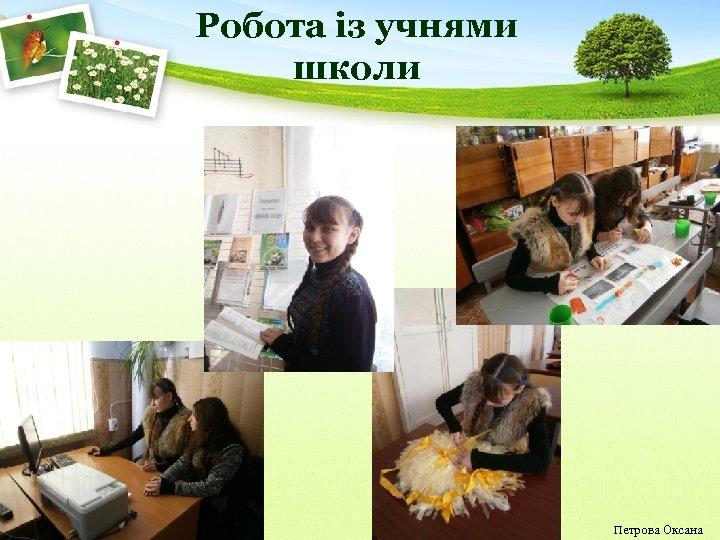 Робота із учнями школи Петрова Оксана