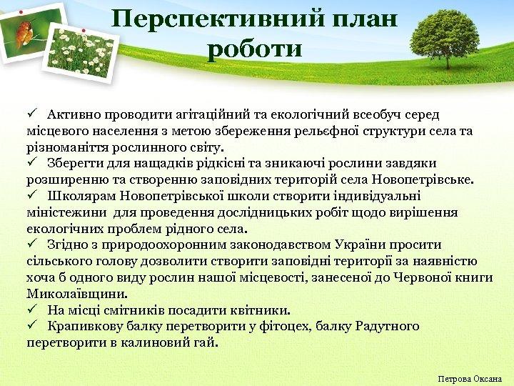Перспективний план роботи ü Активно проводити агітаційний та екологічний всеобуч серед місцевого населення з