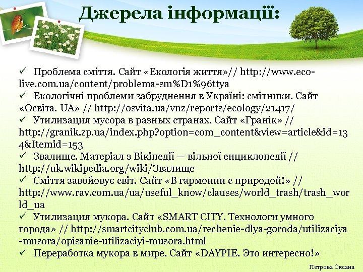 Джерела інформації: ü Проблема сміття. Сайт «Екологія життя» // http: //www. ecolive. com. ua/content/problema-sm%D