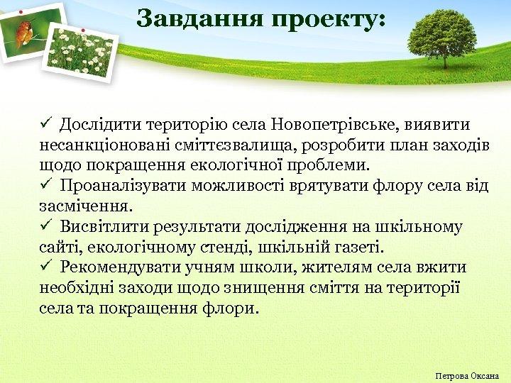 Завдання проекту: ü Дослідити територію села Новопетрівське, виявити несанкціоновані сміттєзвалища, розробити план заходів щодо
