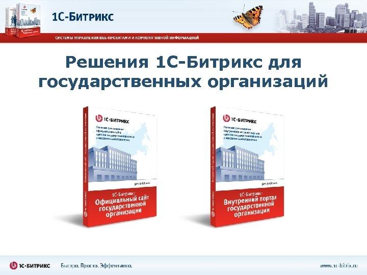 Решения 1 С-Битрикс для государственных организаций