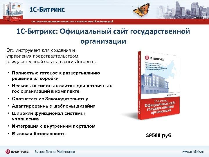 1 С-Битрикс: Официальный сайт государственной организации Это инструмент для создания и управления представительством государственной