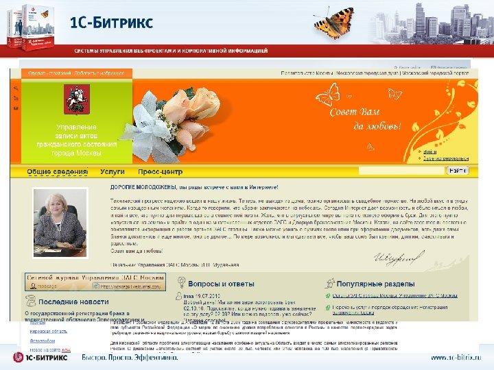 Типовые официальные сайты в поставке продукта 1. Сайт органа местного самоуправления муницип. образования (город,