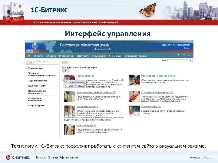 Интерфейс управления Технологии 1 С-Битрикс позволяют работать с контентом сайта в визуальном режиме.