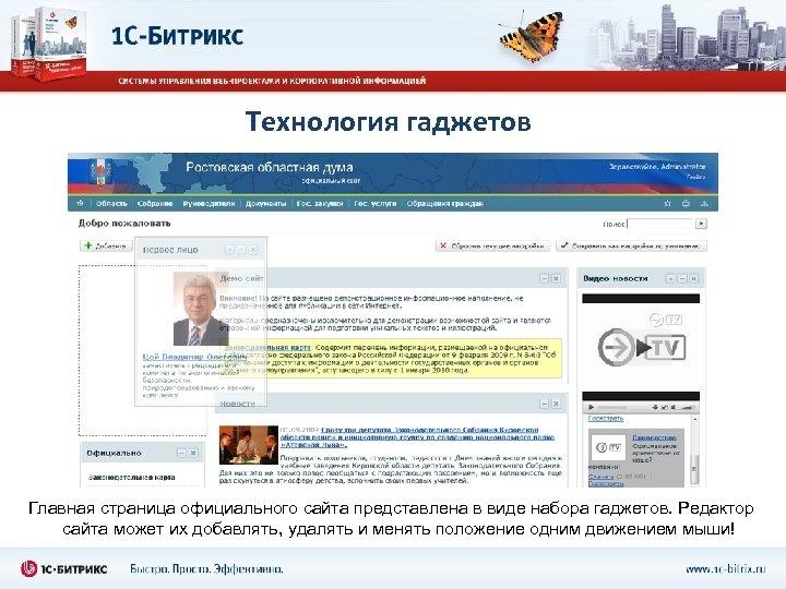 Технология гаджетов Главная страница официального сайта представлена в виде набора гаджетов. Редактор сайта может