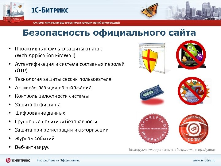 Безопасность официального сайта • Проактивный фильтр защиты от атак (Web Application Fire. Wall) •