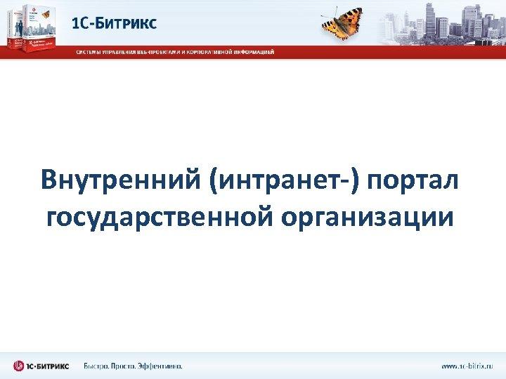 Внутренний (интранет-) портал государственной организации