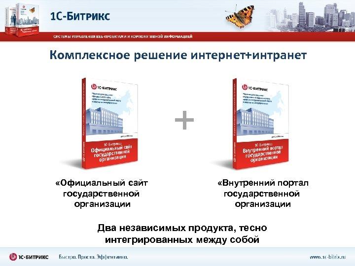 Комплексное решение интернет+интранет + «Официальный сайт государственной организации «Внутренний портал государственной организации Два независимых