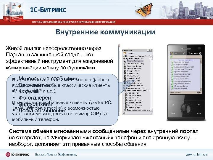 Внутренние коммуникации Живой диалог непосредственно через Портал, в защищенной среде – вот эффективный инструмент