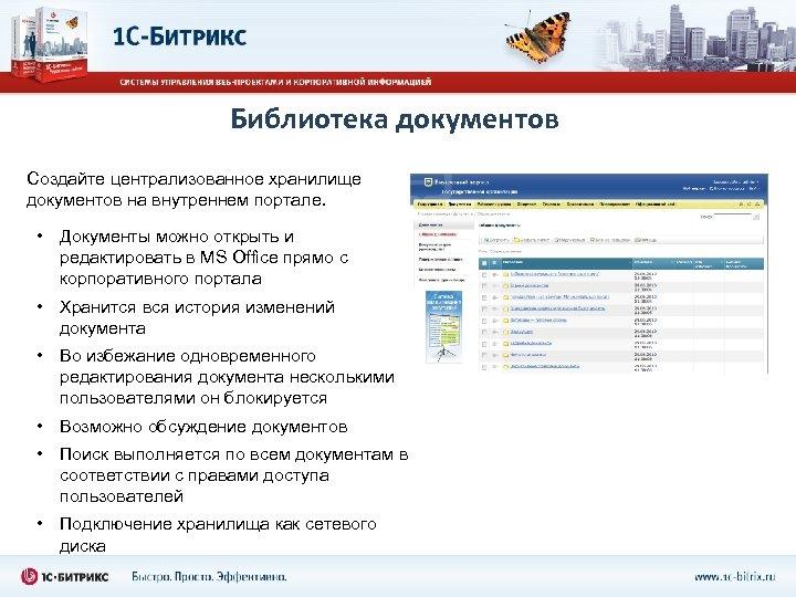 Библиотека документов Создайте централизованное хранилище документов на внутреннем портале. • Документы можно открыть и