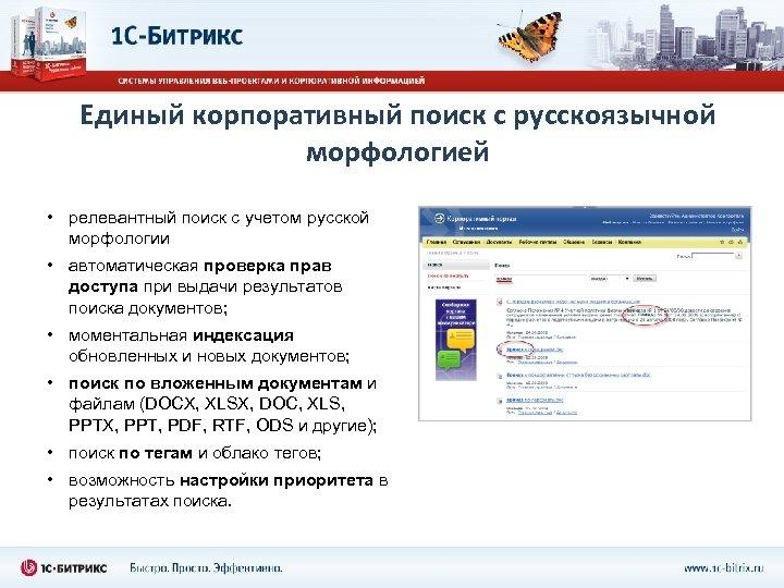 Единый корпоративный поиск с русскоязычной морфологией • релевантный поиск с учетом русской морфологии •