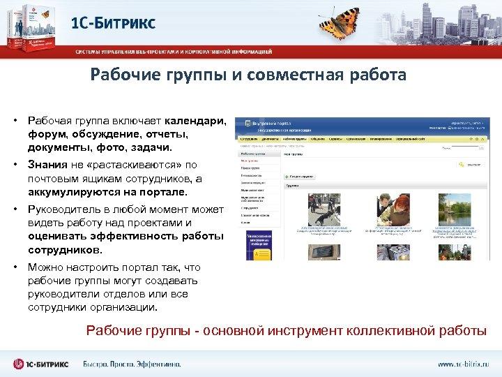 Рабочие группы и совместная работа • Рабочая группа включает календари, форум, обсуждение, отчеты, документы,
