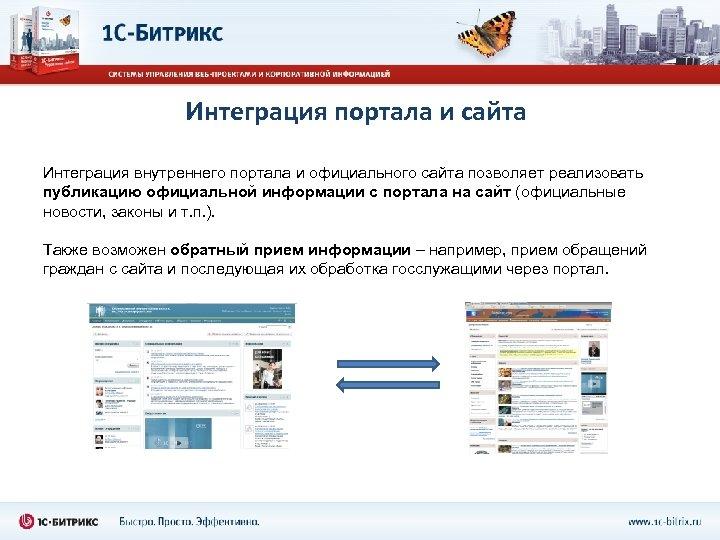 Интеграция портала и сайта Интеграция внутреннего портала и официального сайта позволяет реализовать публикацию официальной