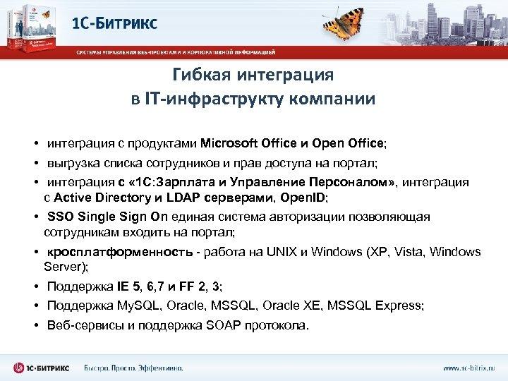Гибкая интеграция в IT-инфраструкту компании • интеграция с продуктами Microsoft Office и Open Office;