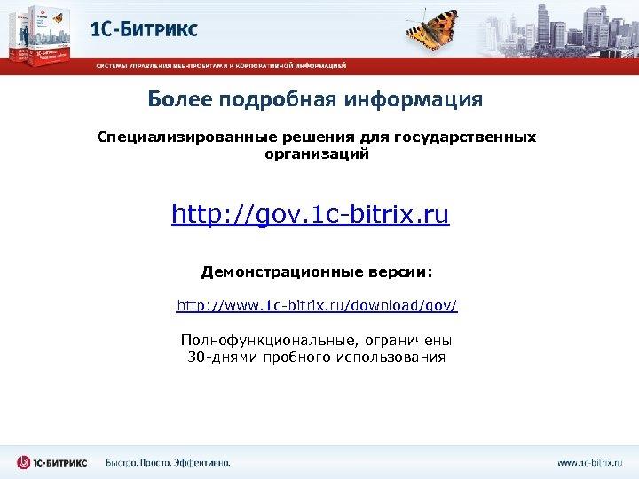 Более подробная информация Специализированные решения для государственных организаций http: //gov. 1 c-bitrix. ru Демонстрационные