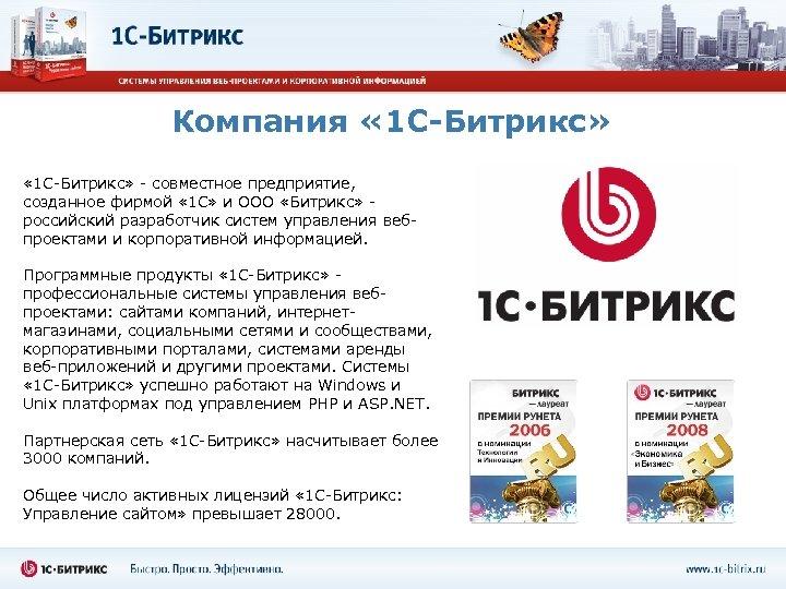 Компания « 1 С-Битрикс» - совместное предприятие, созданное фирмой « 1 С» и ООО