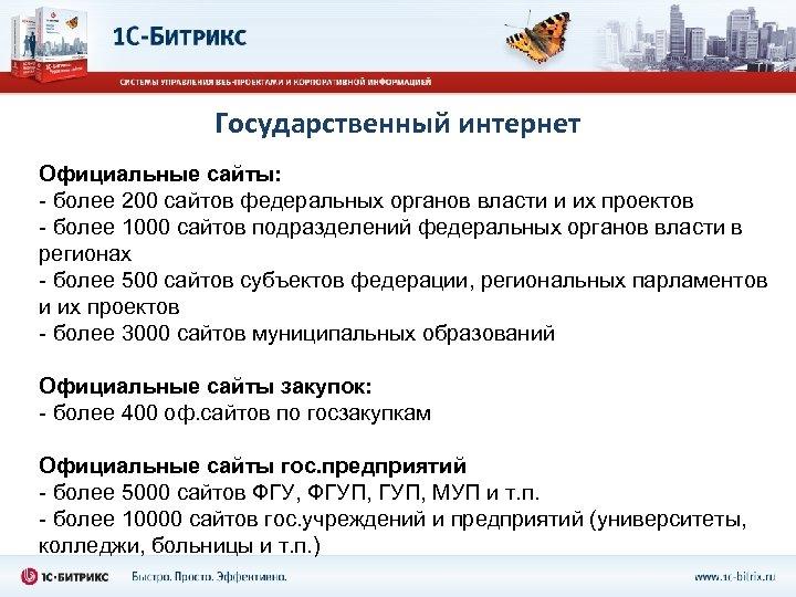 Государственный интернет Официальные сайты: - более 200 сайтов федеральных органов власти и их проектов
