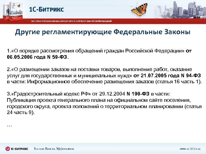 Другие регламентирующие Федеральные Законы 1. «О порядке рассмотрения обращений граждан Российской Федерации» от 06.
