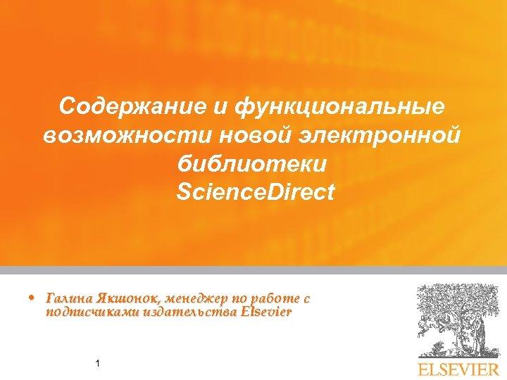 Содержание и функциональные возможности новой электронной библиотеки Science. Direct • Галина Якшонок, менеджер по