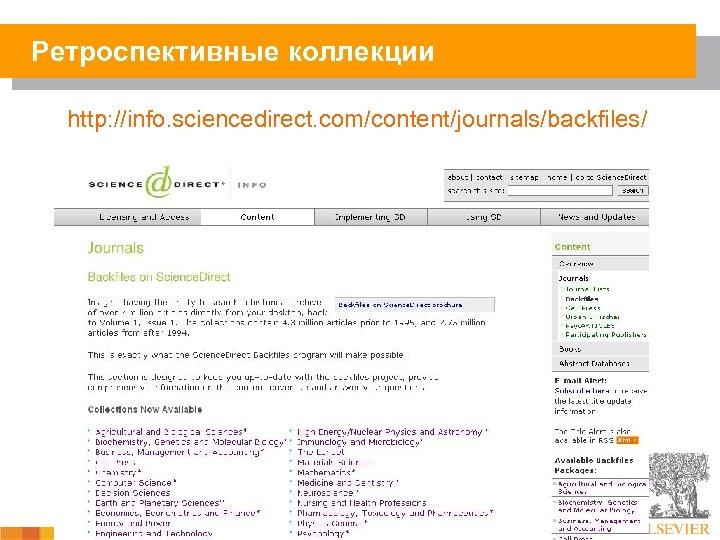Ретроспективные коллекции http: //info. sciencedirect. com/content/journals/backfiles/