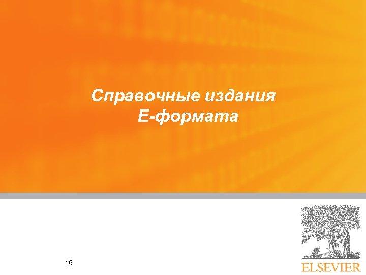 Справочные издания Е-формата 16