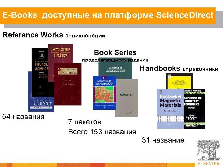 E-Books доступные на платформе Science. Direct Reference Works энциклопедии Book Series продолжающиеся издания Handbooks