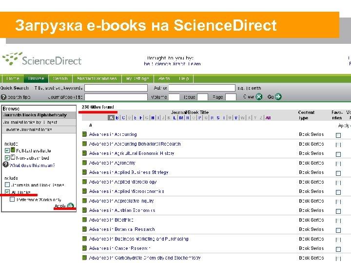 Загрузка e-books на Science. Direct