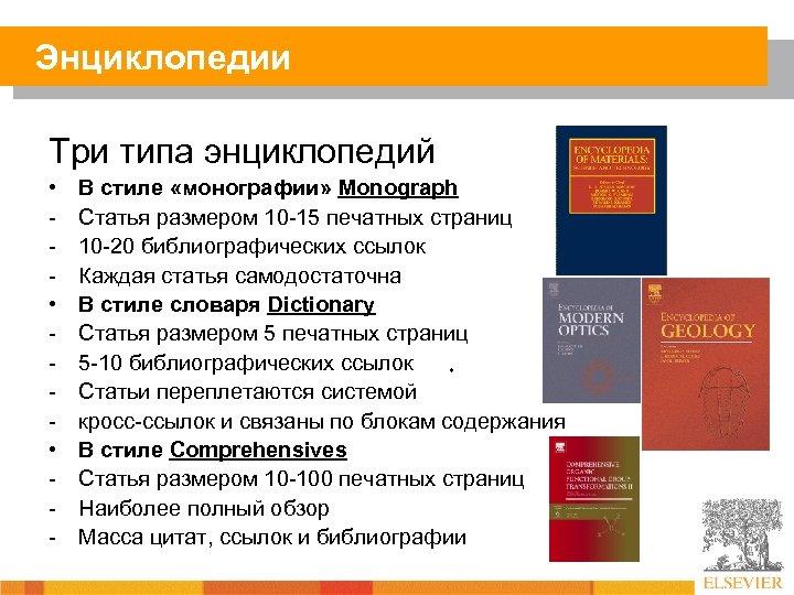 Энциклопедии Три типа энциклопедий • • • - В стиле «монографии» Monograph Статья размером