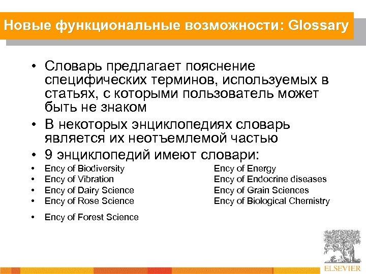 Новые функциональные возможности: Glossary • Словарь предлагает пояснение специфических терминов, используемых в статьях, с