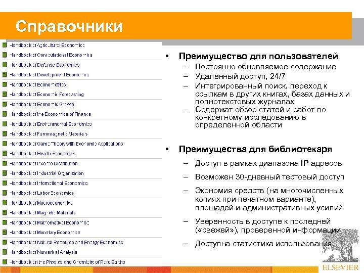 Справочники • Преимущество для пользователей – Постоянно обновляемое содержание – Удаленный доступ, 24/7 –