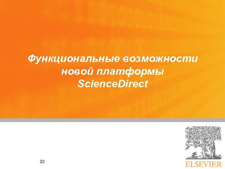 Функциональные возможности новой платформы Science. Direct 30