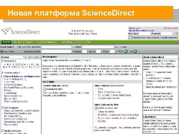 Новая платформа Science. Direct