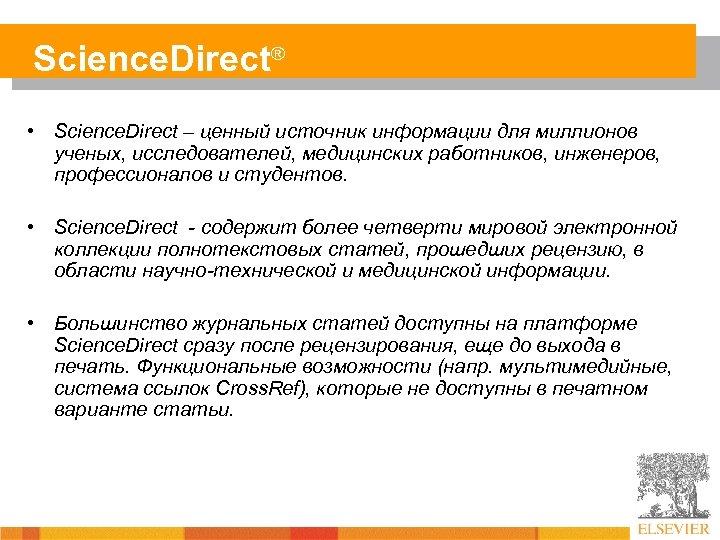 Science. Direct® • Science. Direct – ценный источник информации для миллионов ученых, исследователей, медицинских