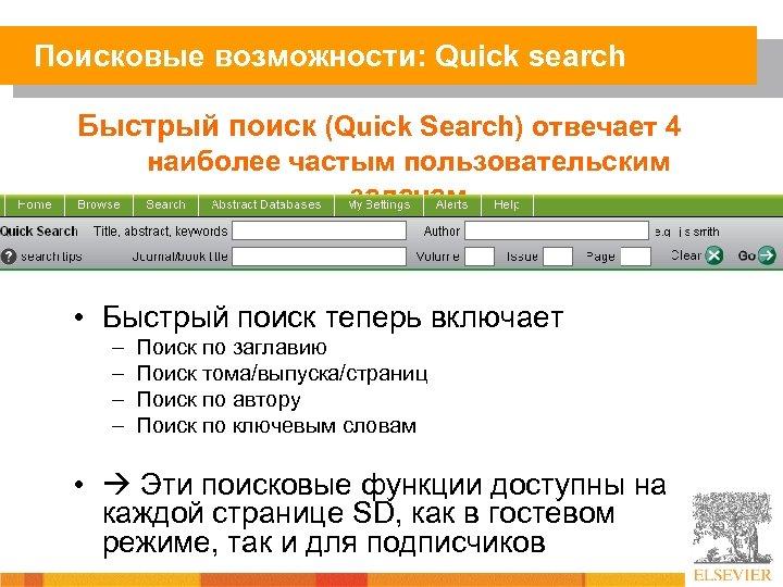 Поисковые возможности: Quick search Быстрый поиск (Quick Search) отвечает 4 наиболее частым пользовательским задачам