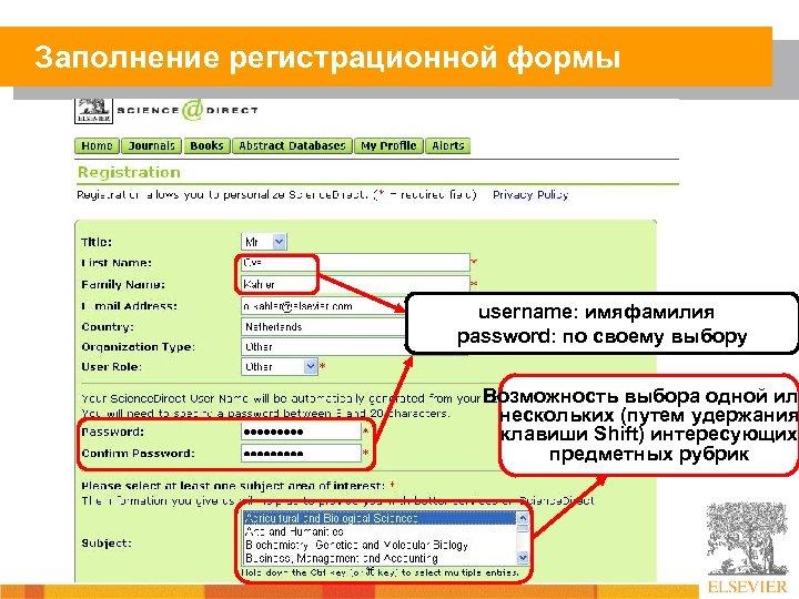 Заполнение регистрационной формы username: имяфамилия password: по своему выбору Возможность выбора одной или нескольких